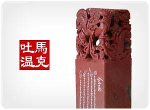 custom chinese name chop